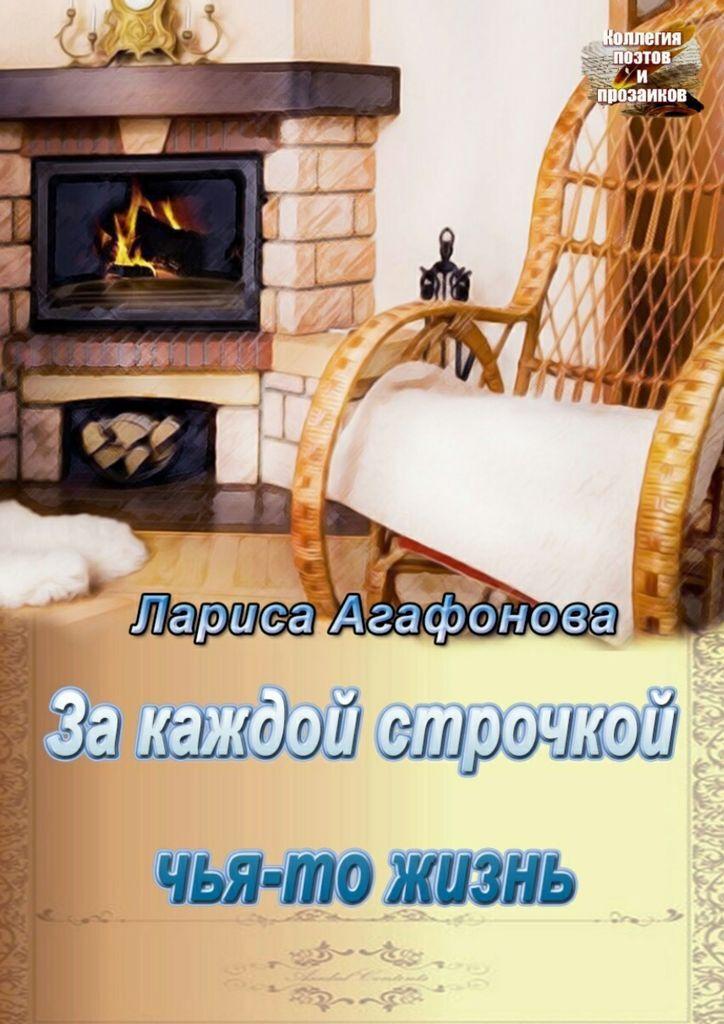 Лариса Агафонова. За каждой строчкой чья-то жизнь