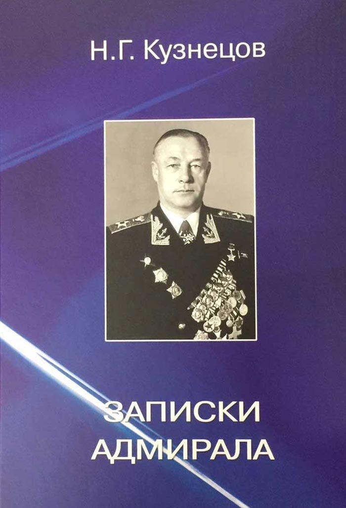 Кузнецов Н.Г.. Записки адмирала