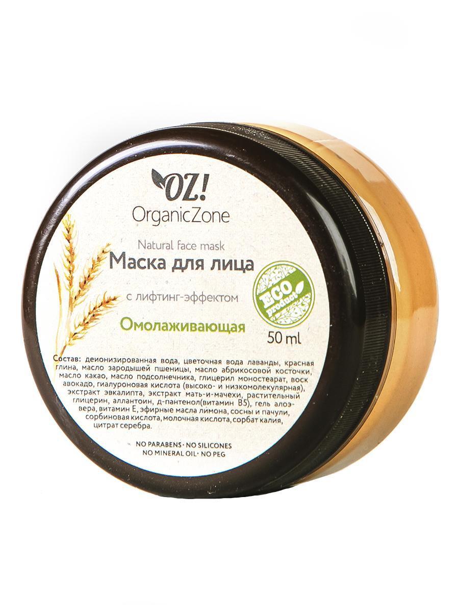 Косметика oz organic zone купить как заказать avon по почте