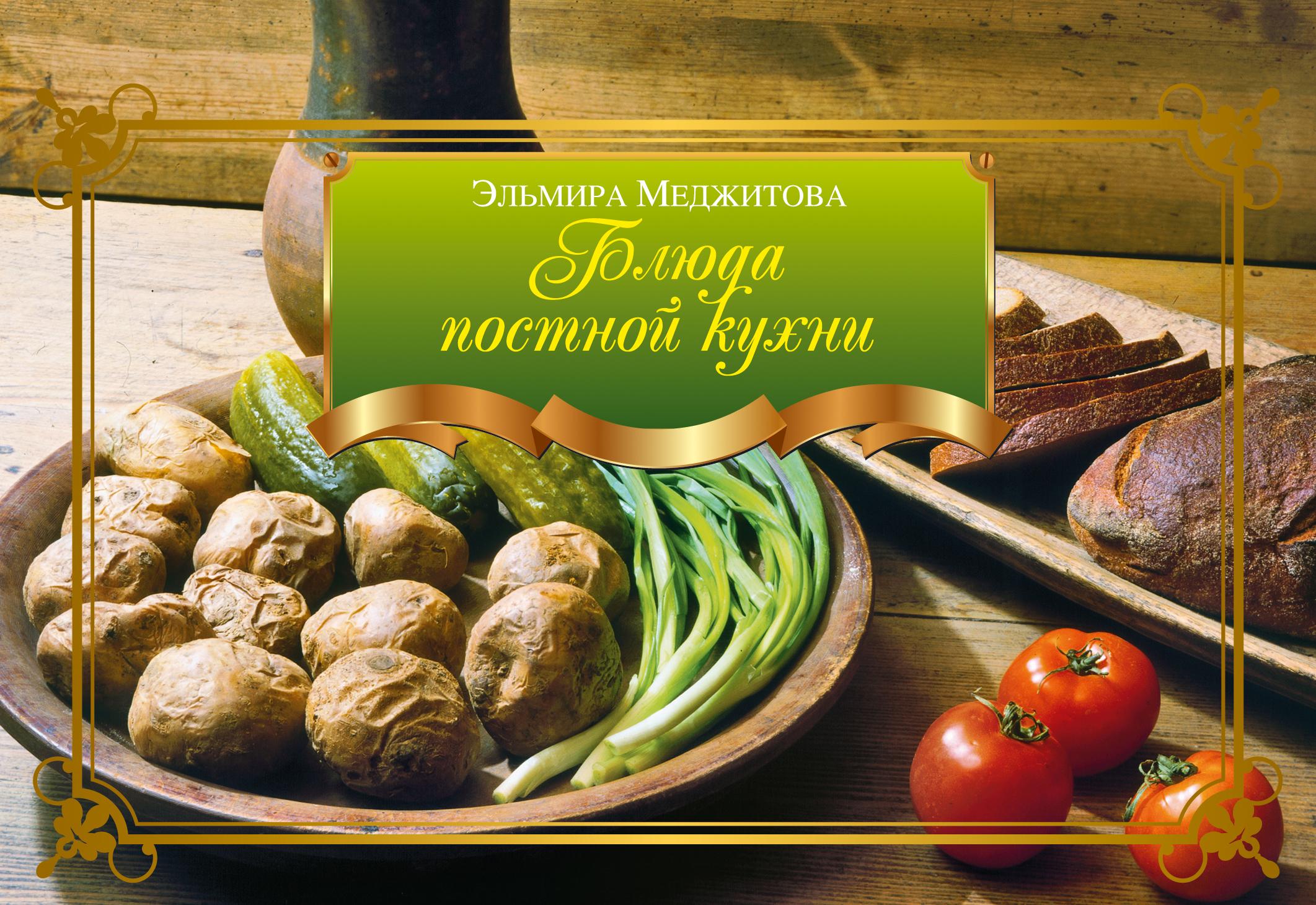Меджитова Эльмира Джеватовна. (2012)Блюда постной кухни | Меджитова Эльмира Джеватовна