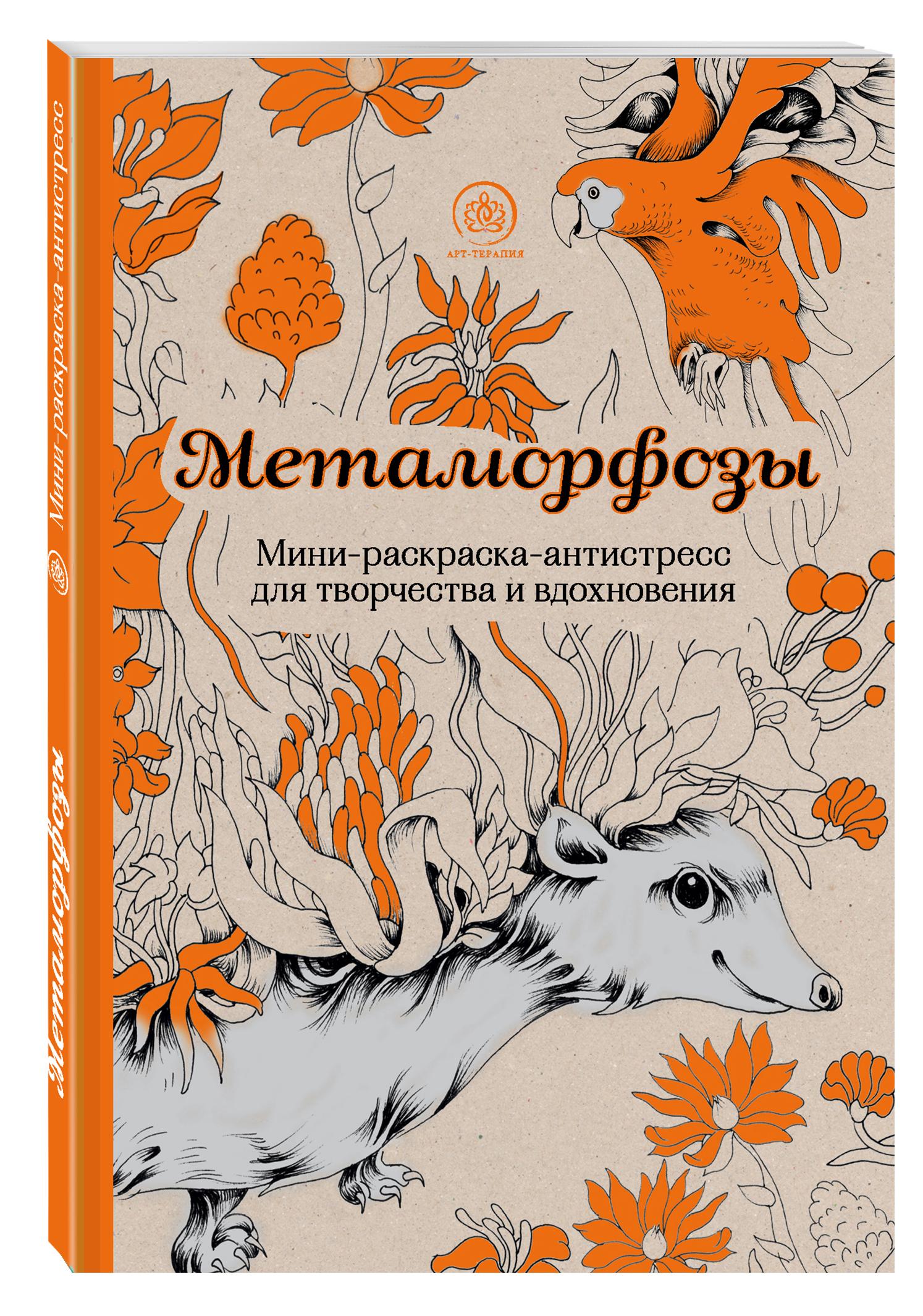 """Книга """"Метаморфозы.Мини-раскраска-антистресс для ..."""