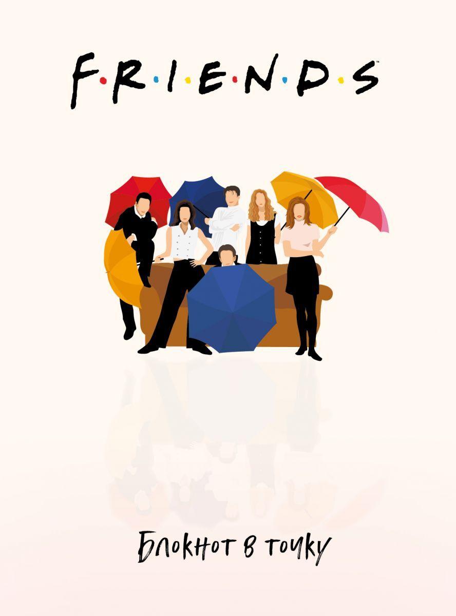 Friends. Блокнот в точку (bullet journal, 162x210мм, твердая обложка, пружина, бумага 120 стр.)