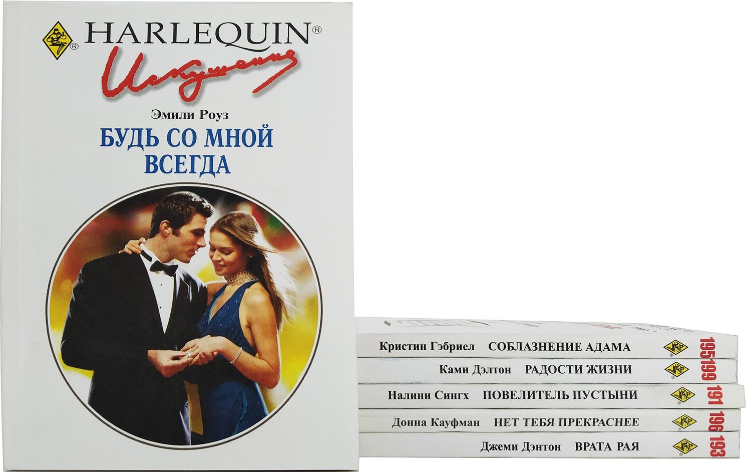"""Серия """"Harlequin. Искушение"""" (комплект из 5 книг)"""
