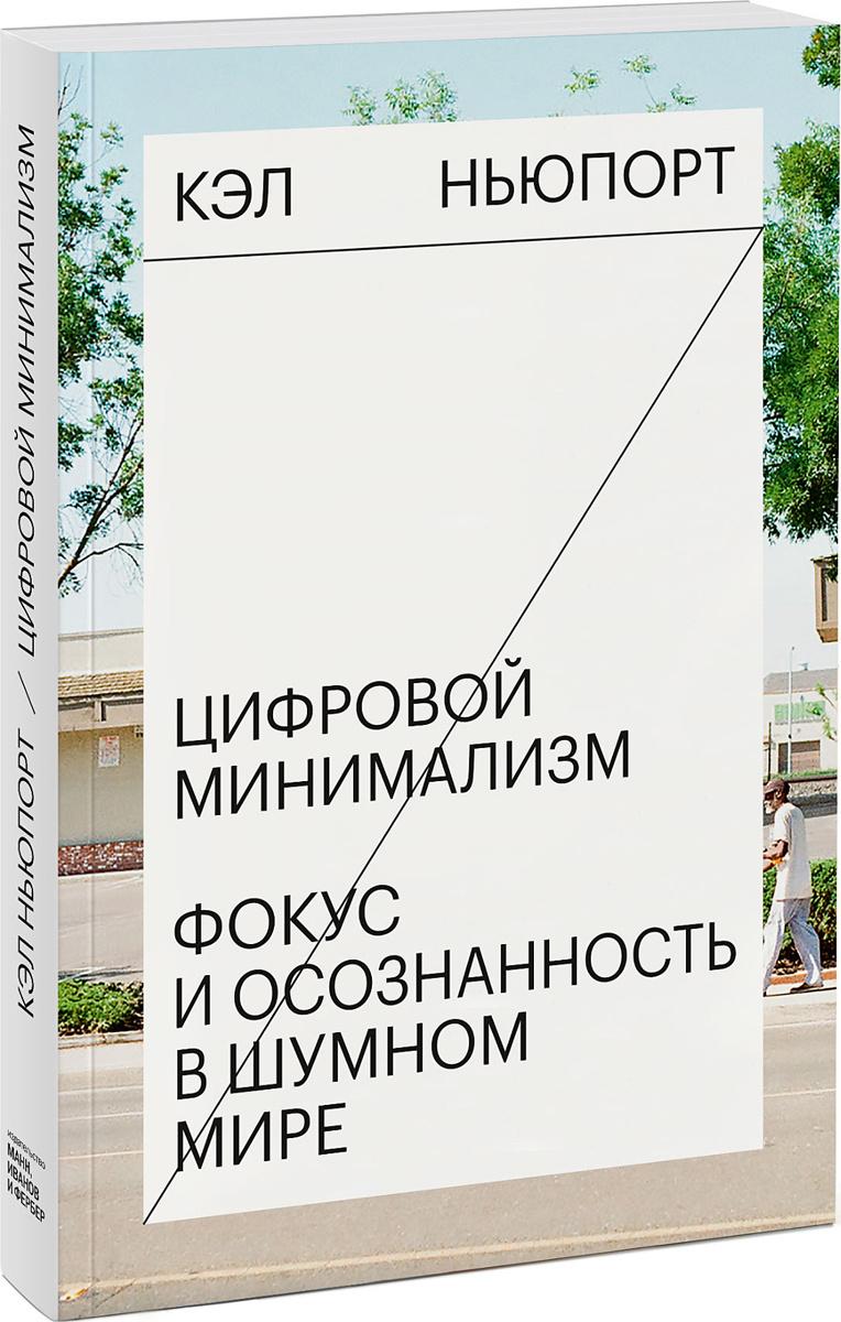 Цифровой минимализм. Фокус и осознанность в шумном мире | Ньюпорт Кэл  #1