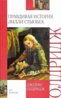 Правдивая история Лилли Стьюбек   Олдридж Дж. #1
