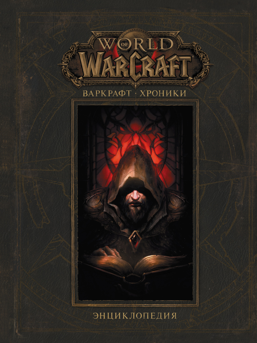 (2020)Варкрафт: Хроники. Энциклопедия / WORLD OF WARCRAFT: CHRONICLE VOLUME 1 | Нет автора  #1