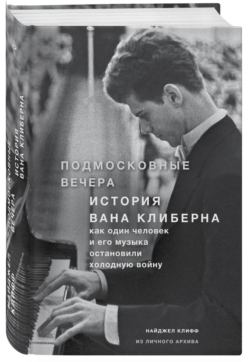 Подмосковные вечера. История Вана Клиберна. Как человек и его музыка остановили холодную войну   Клифф #1