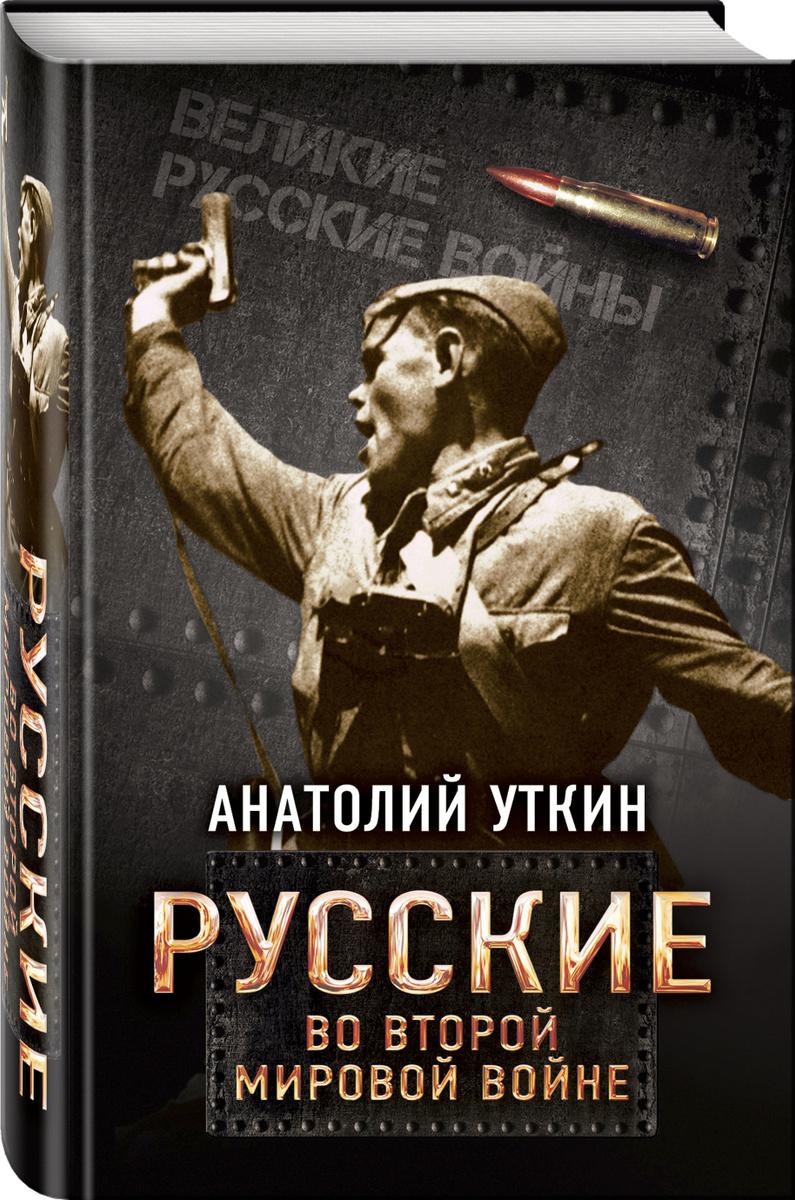 Русские во Второй мировой войне   Уткин Анатолий Иванович  #1