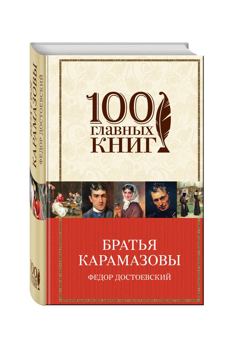 Братья Карамазовы   Достоевский Федор Михайлович #1