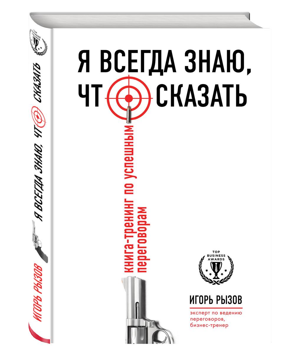 Я всегда знаю, что сказать. Книга-тренинг по успешным переговорам | Рызов Игорь Романович  #1