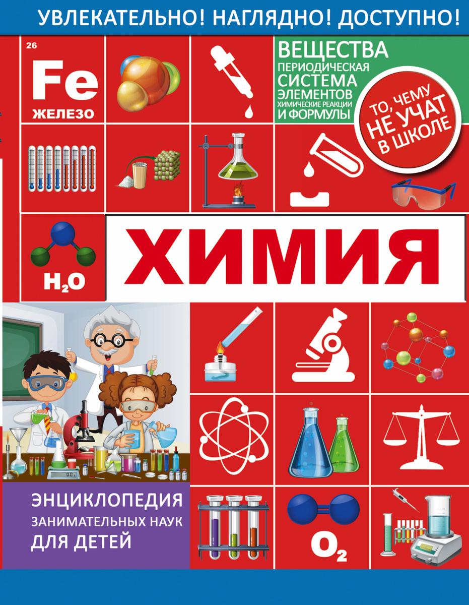 Химия | Вайткене Любовь Дмитриевна #1