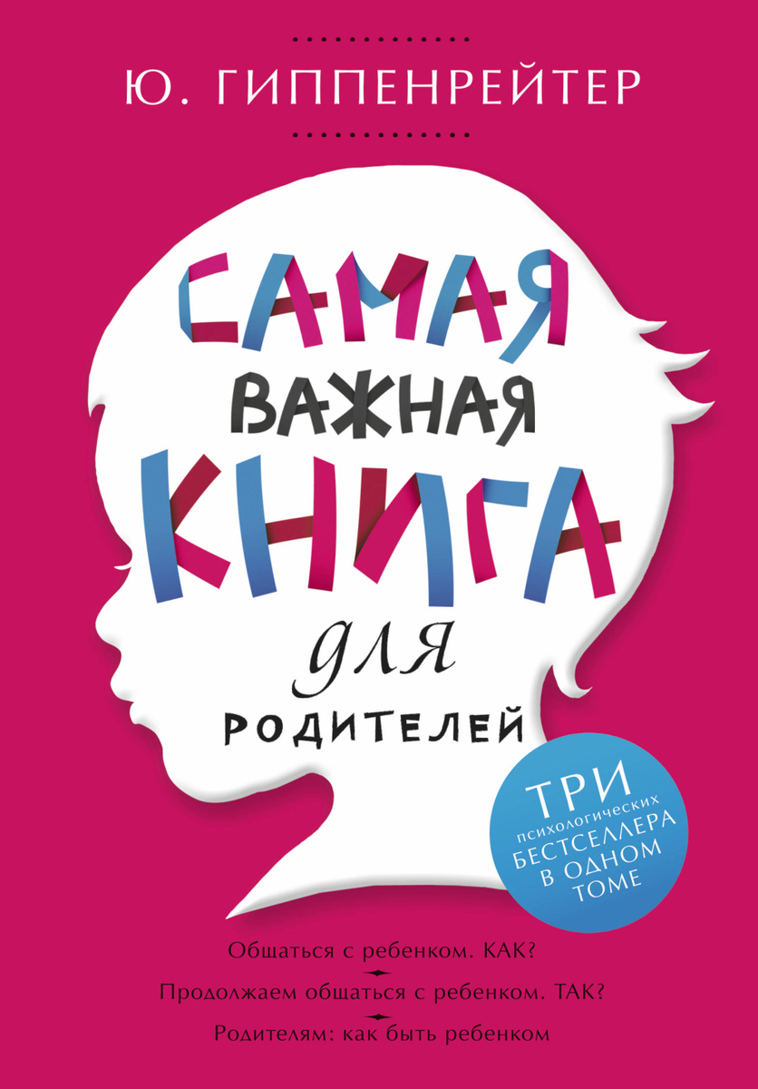 Самая важная книга для родителей | Гиппенрейтер Юлия Борисовна  #1