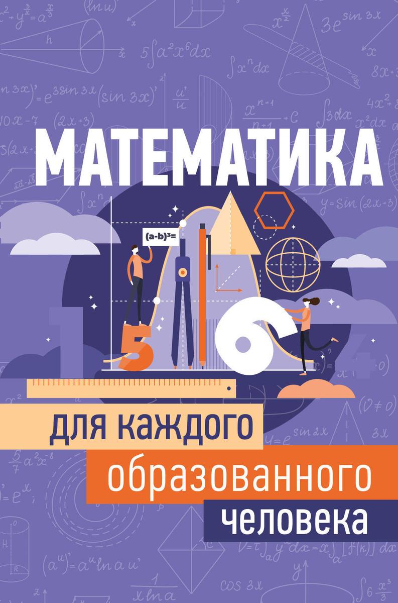(2020)Математика для каждого образованного человека | Гусев Игорь Евгеньевич  #1