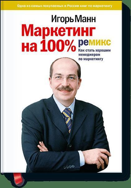 Маркетинг на 100%: ремикс | Манн Игорь Борисович #1