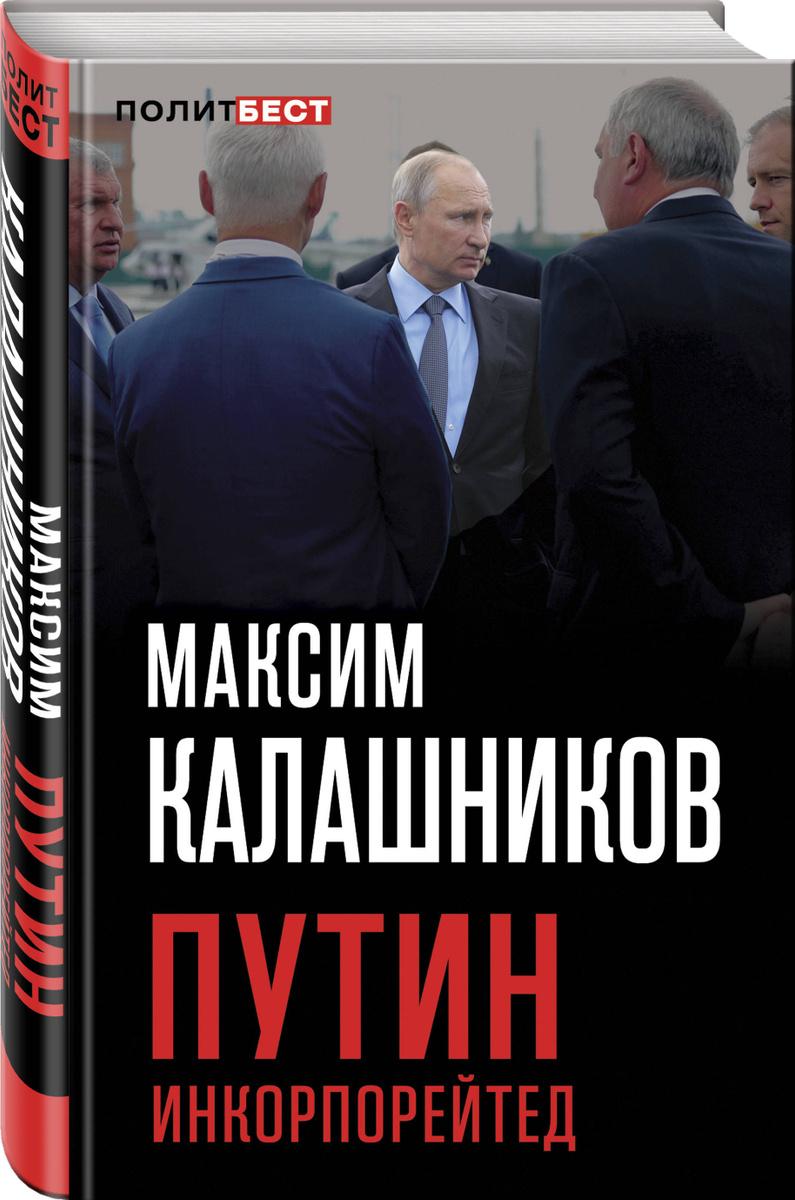 (2018)Путин Инкорпорейтед   Калашников Максим #1