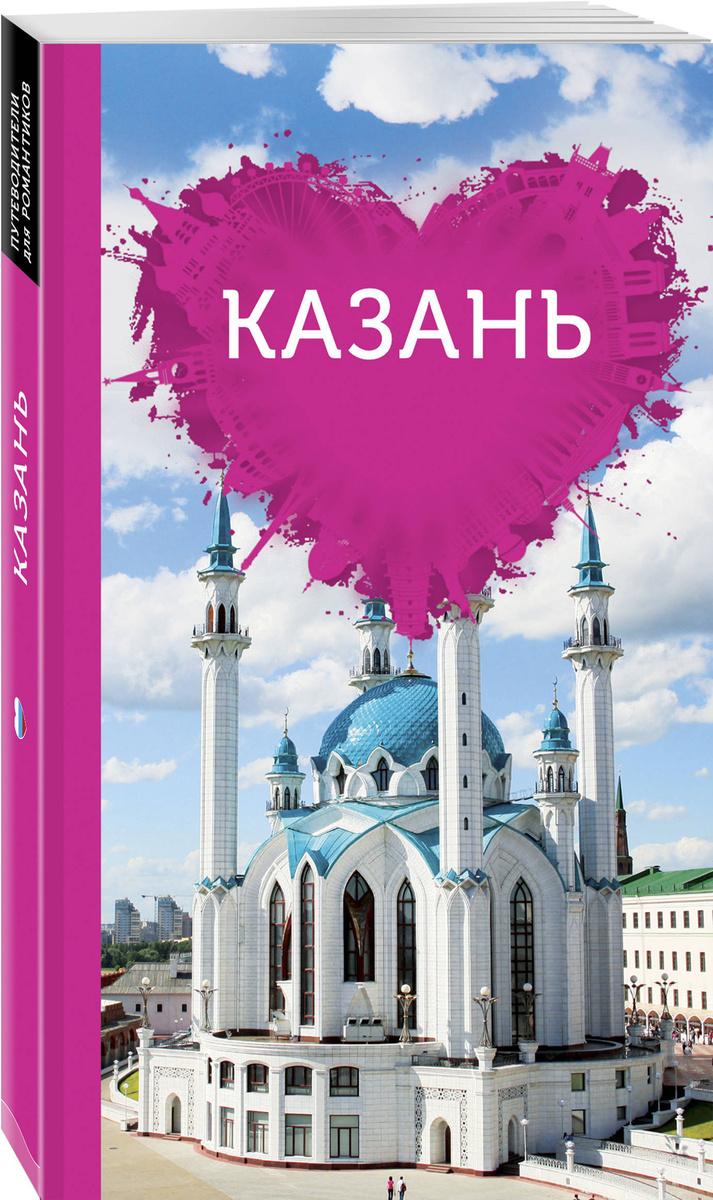 Казань для романтиков | Ковалева Яна Владимировна #1