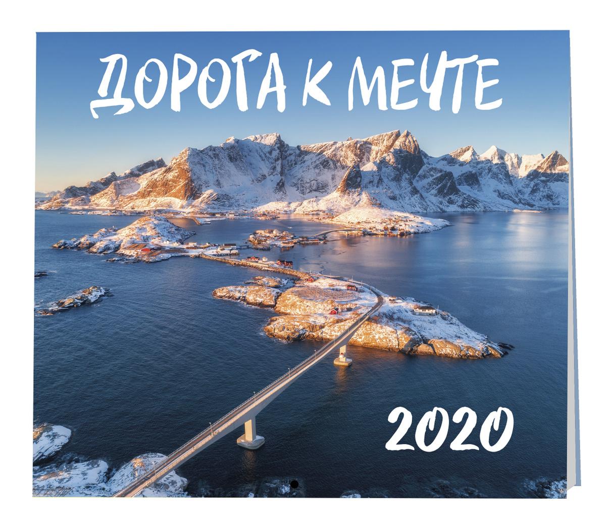 Дорога к мечте. Календарь настенный на 2020 год (300х300 мм) | Без Автора  #1