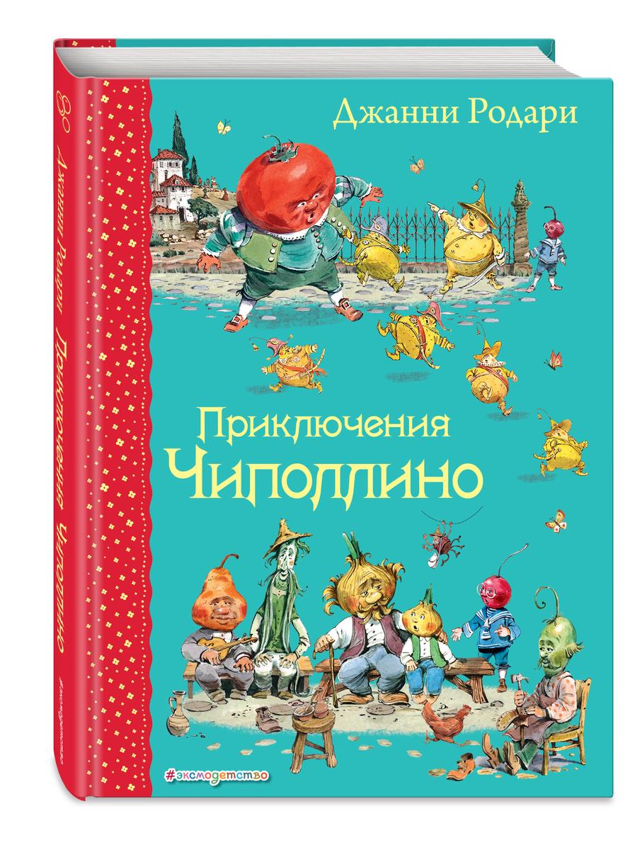 Приключения Чиполлино (ил. В. Челака) | Родари Джанни #1