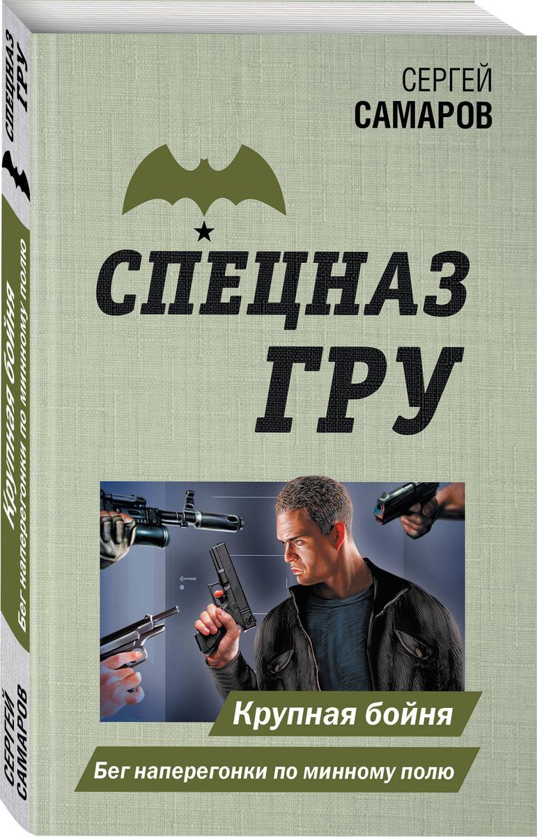 (2020)Крупная бойня. Бег наперегонки по минному полю | Самаров Сергей Васильевич  #1