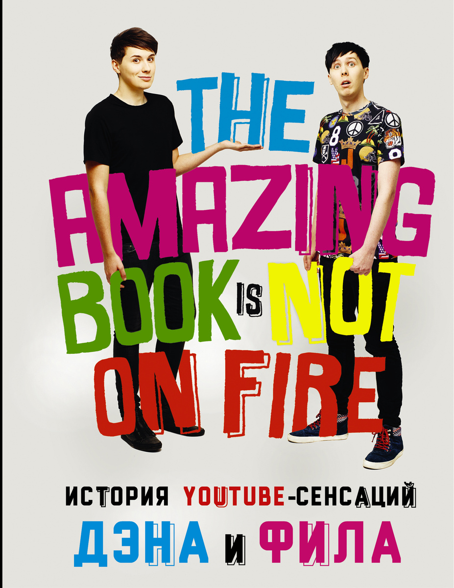 История YouTube-сенсаций Дэна и Фила: The Amazing Book Is Not On Fire   Хауэлл Дэн, Лестер Фил  #1