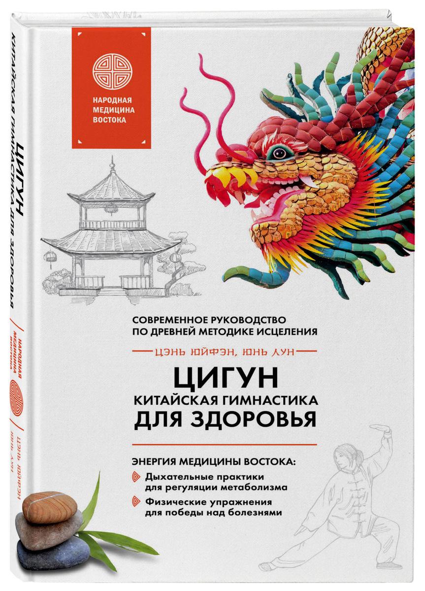 Цигун - китайская гимнастика для здоровья | Цэнь Юйфэн, Лун Юнь  #1