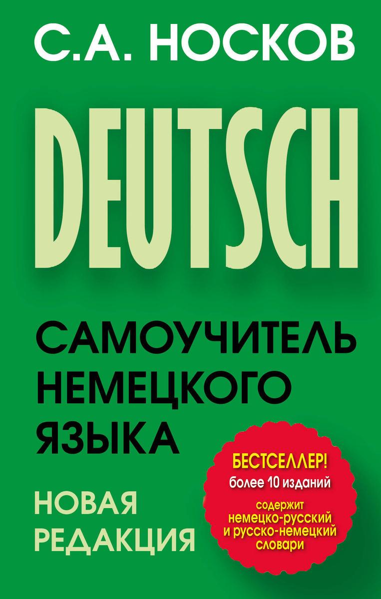 Самоучитель немецкого языка. Новая редакция | Носков Сергей Александрович  #1