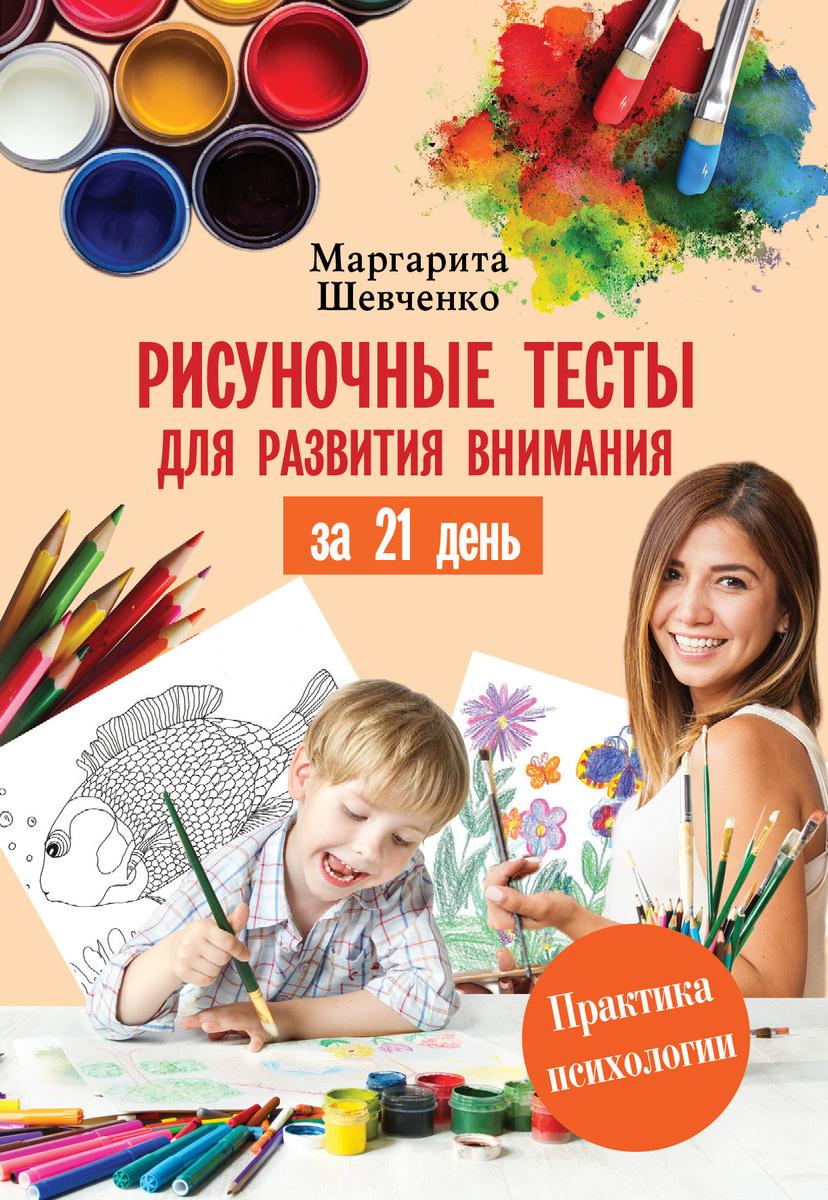 (2018)Рисуночные тесты для развития внимания за 21 день | Шевченко Маргарита Александровна  #1