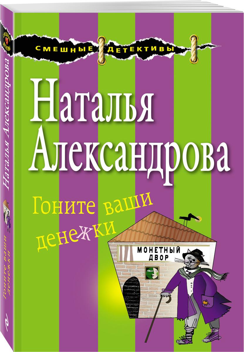 Гоните ваши денежки   Александрова Наталья Николаевна #1