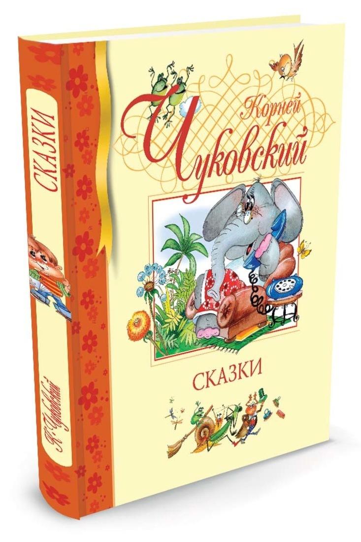 Сказки   Чуковский Корней #1