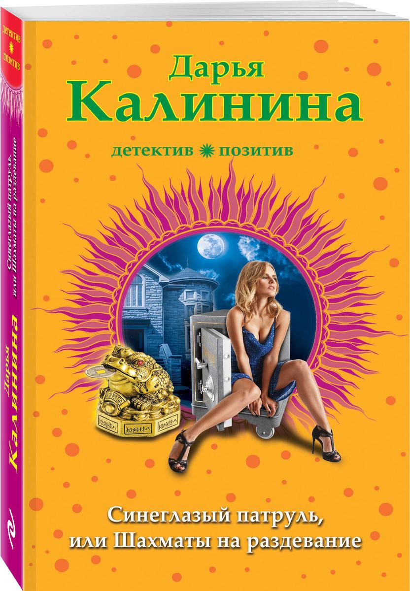 Синеглазый патруль, или Шахматы на раздевание | Калинина Дарья Александровна  #1
