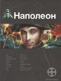 Наполеон. Книга 1. Путь к славе   Пронин Игорь Евгеньевич  #1