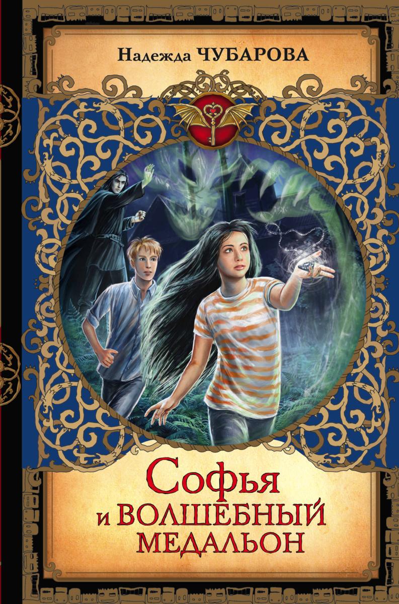 Софья и волшебный медальон   Чубарова Надежда Александровна  #1