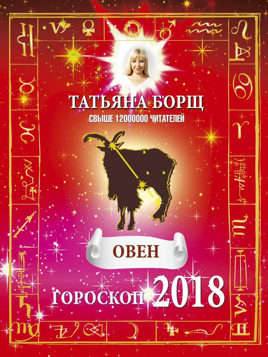 ОВЕН. Гороскоп на 2018 год | Борщ Татьяна #1