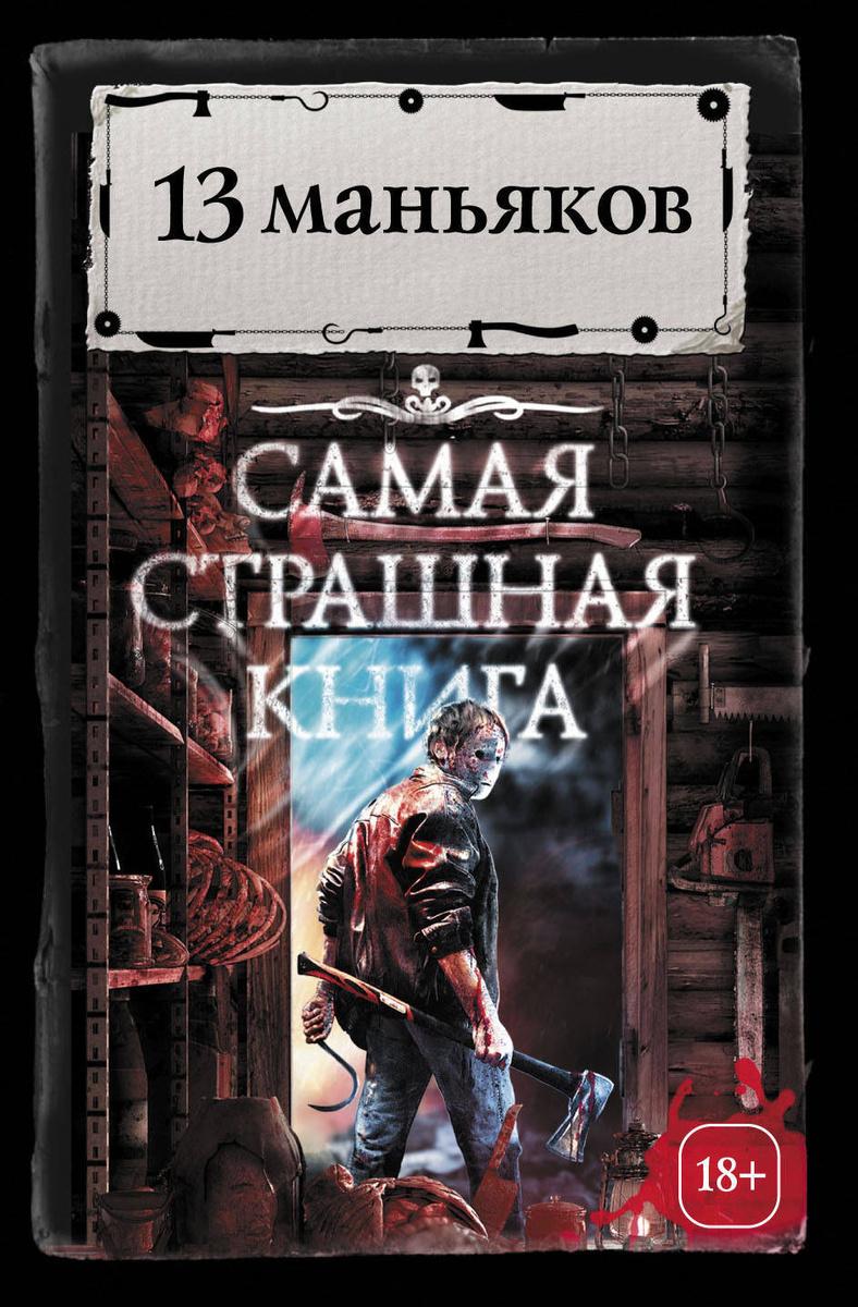 (2018)Самая страшная книга. 13 маньяков | Нет автора #1