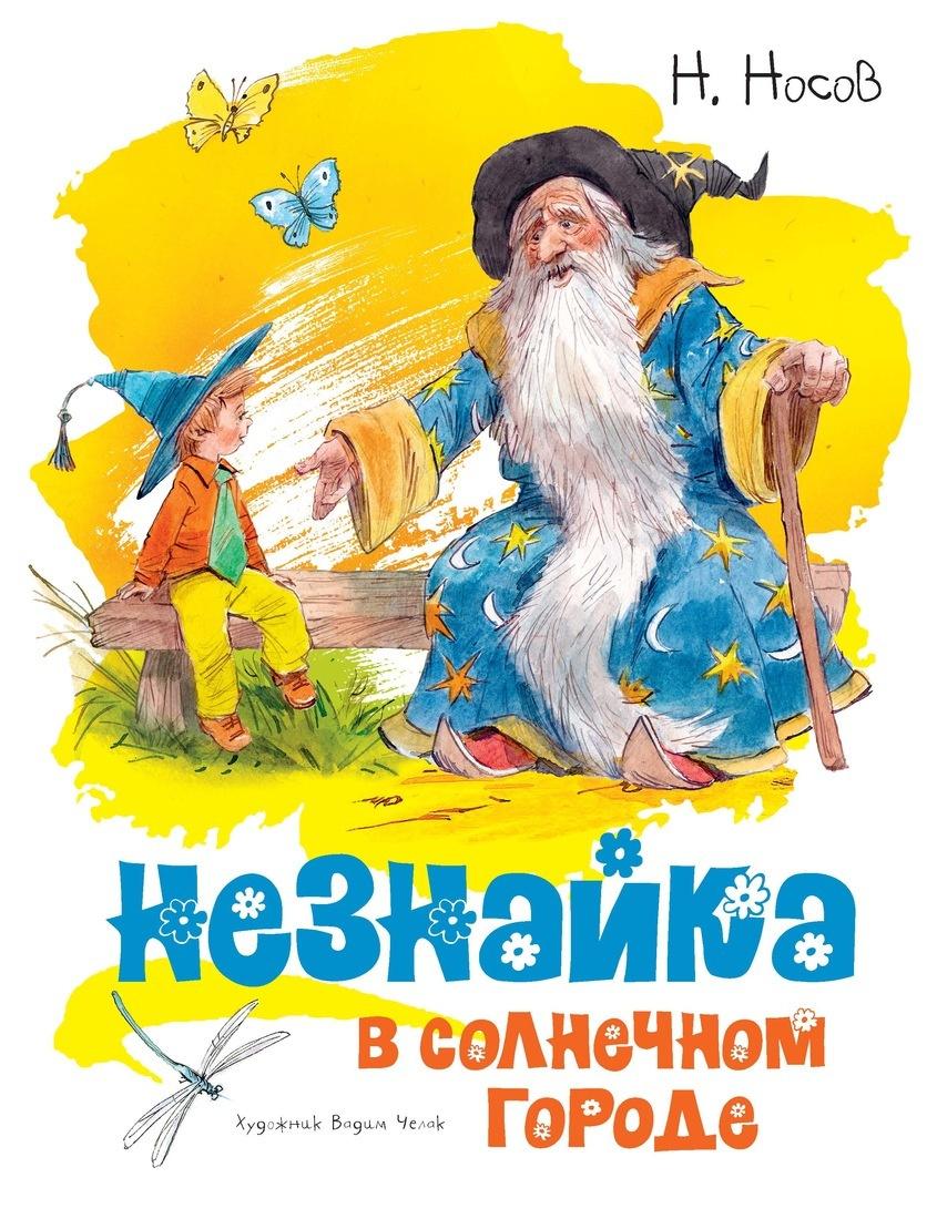 Незнайка в Солнечном городе (иллюстр. В. Челака) | Носов Николай  #1