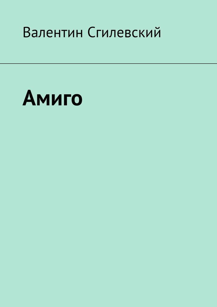 Амиго #1