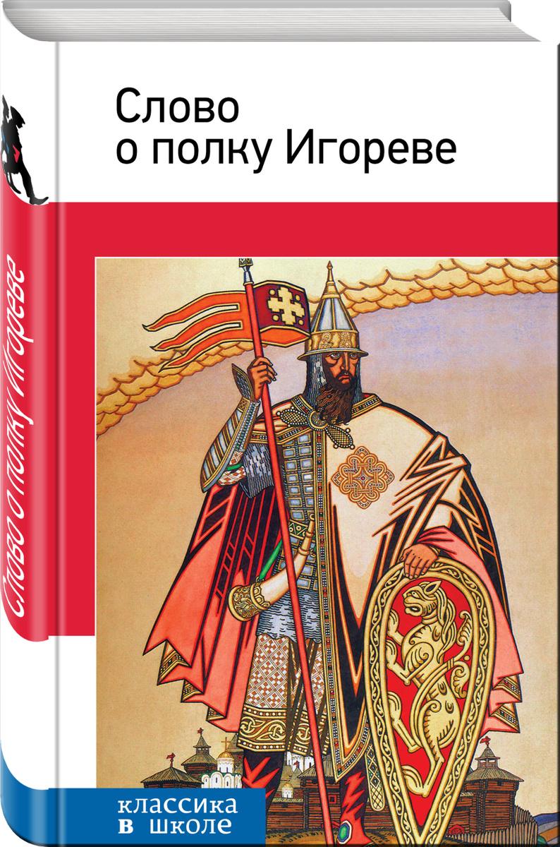 Слово о полку Игореве | Нет автора #1