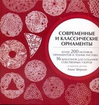 Современные и классические орнаменты   Шерман Алекс #1
