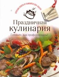 Праздничная кулинария. Готовьте, как профессионалы! | Нет автора  #1