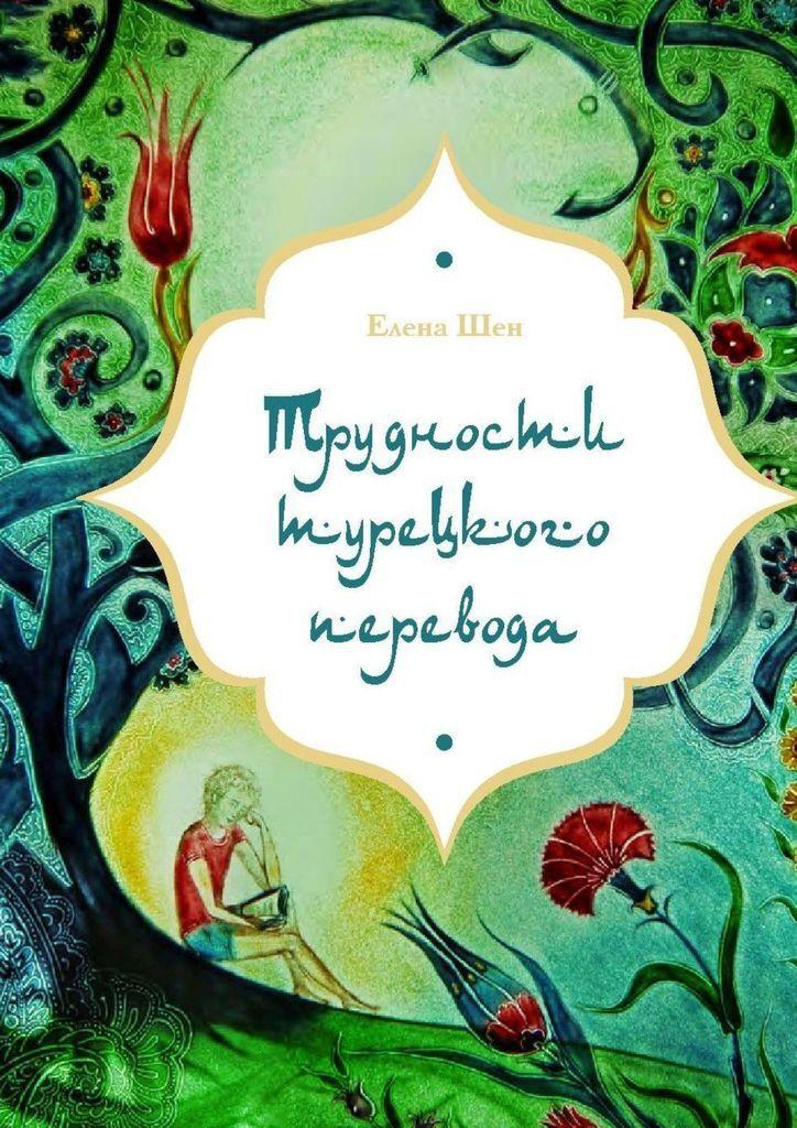 Трудности турецкого перевода #1