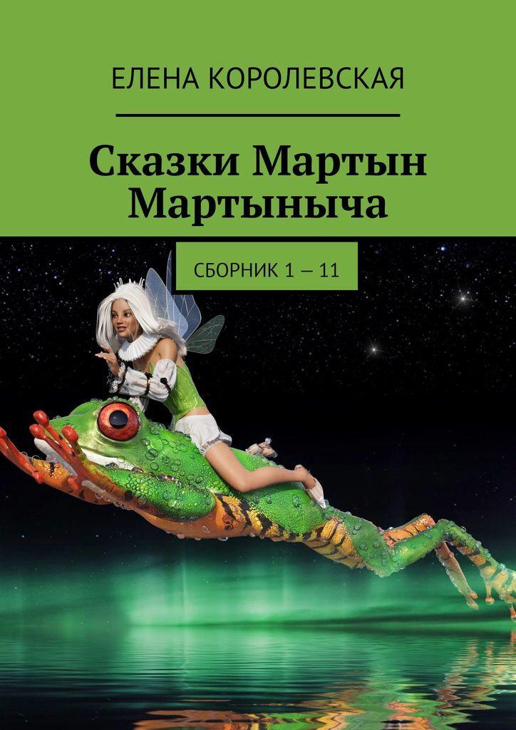 Сказки Мартын Мартыныча #1