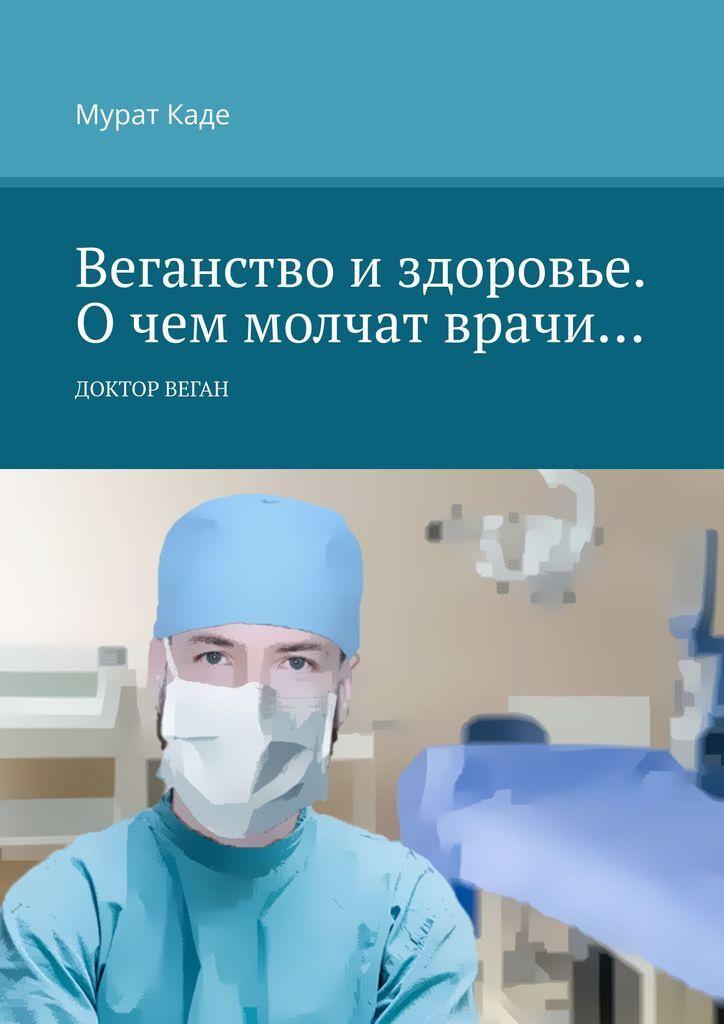 Веганство и здоровье. О чем молчат врачи #1
