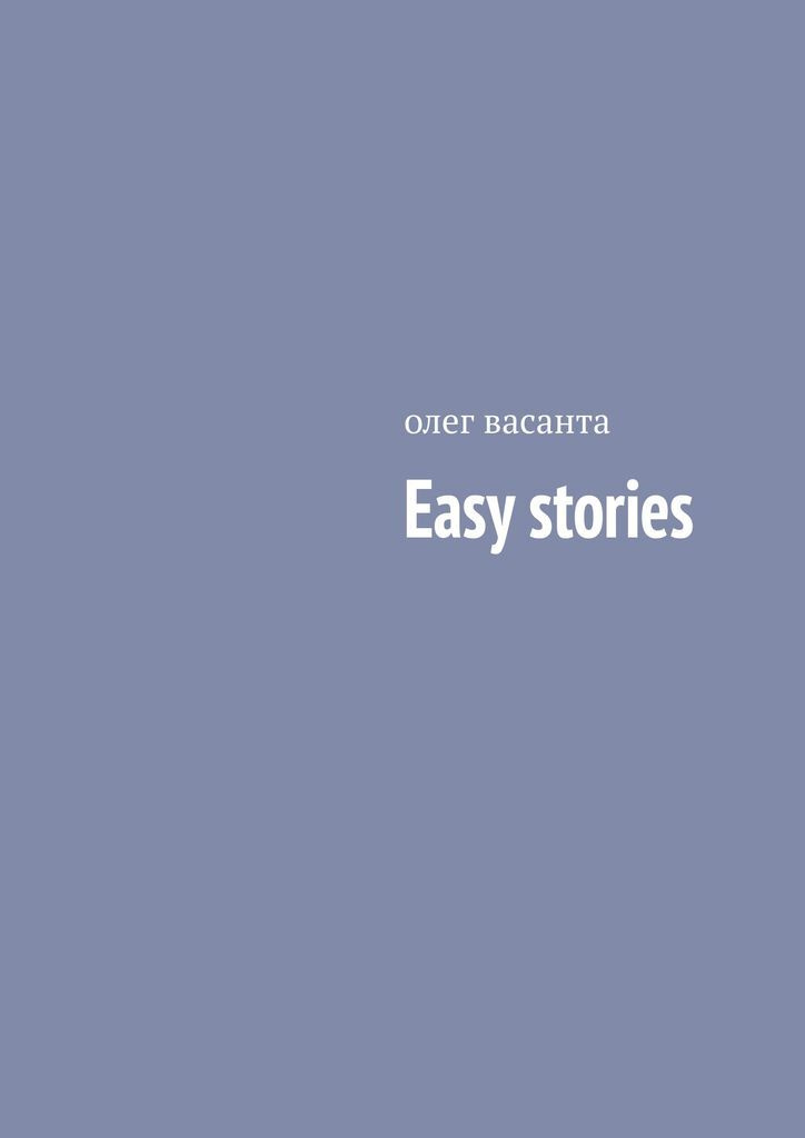 Easy stories #1