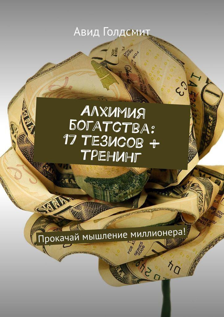 Алхимия богатства: 17 тезисов  тренинг #1