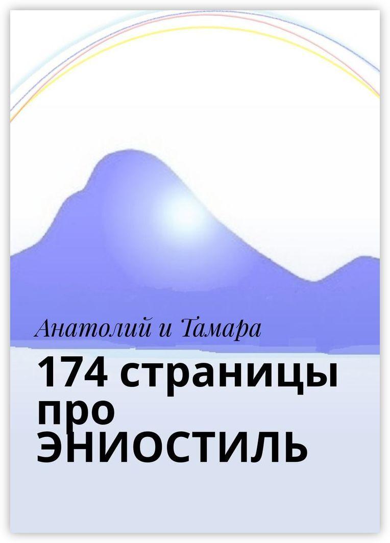 174 страницы про ЭНИОСТИЛЬ #1