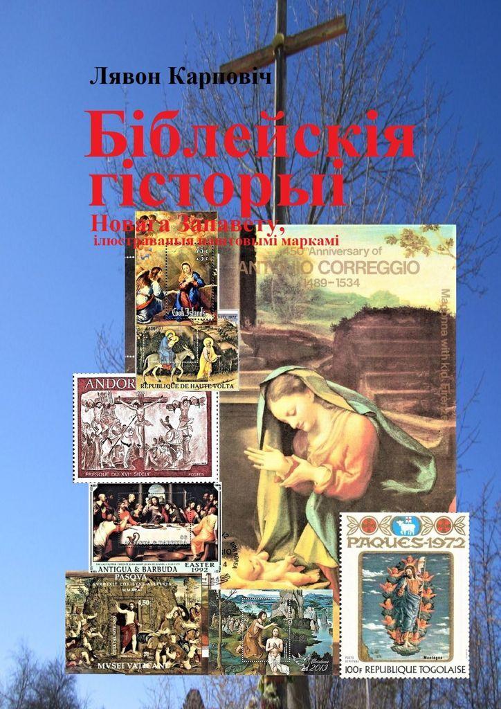 Бблейскя гсторы Новага Запавету, люстраваныя паштовым маркам  #1
