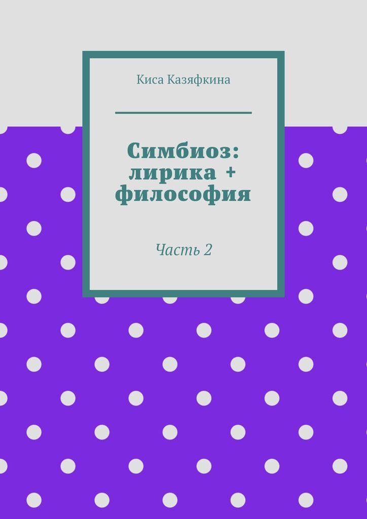 Симбиоз: лирика  философия #1