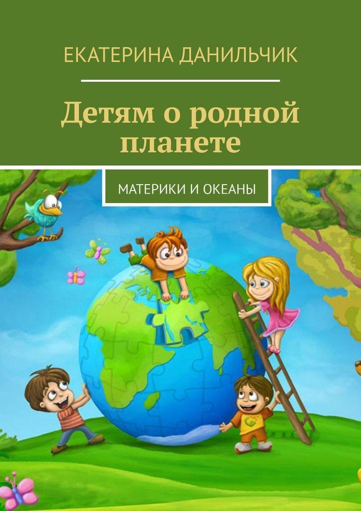 Детям о родной планете #1