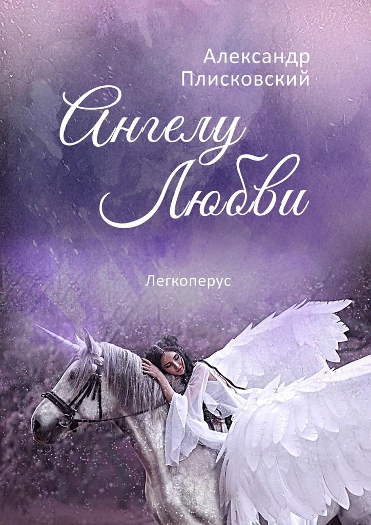 Ангелу любви #1