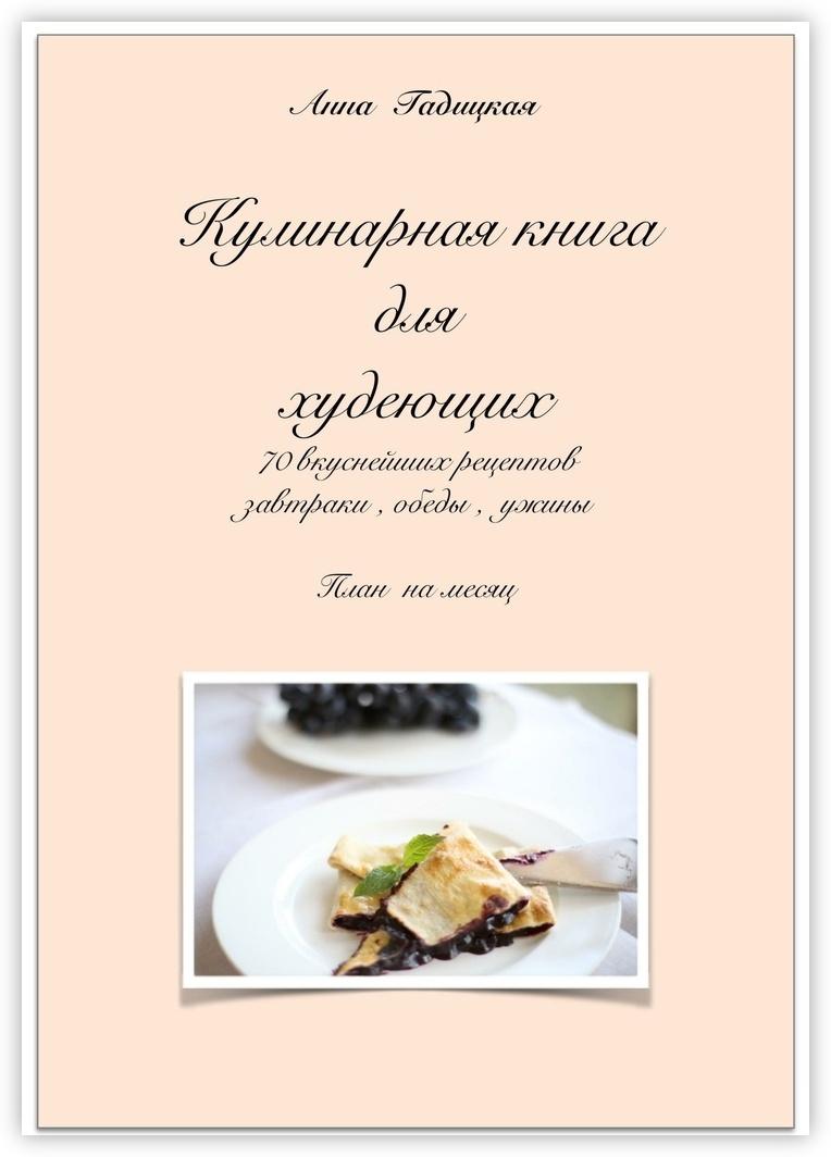 Кулинарная книга для худеющих #1